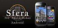 アプリ「Sfera」360°パノラマ撮影カメラアプリ #Android