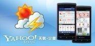 アプリ「Angel Camera」無Yahoo!天気情報」シンプルな天気情報ならこれ #Android
