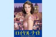 エリザベス王女のお忍びの外出をロマンティックに描いた映画『ロイヤル・ナイト 英国王女の秘密の外出』