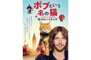猫に人生を救われた奇跡の実話を映画化、『ボブという名の猫 幸せのハイタッチ』