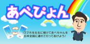 「あべぴょん」がそこそこ人気、Androidゲームアプリ ランキング 2013.7.6