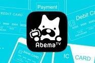 ABEMAプレミアムの料金と支払い方法まとめ、変更の仕方も解説