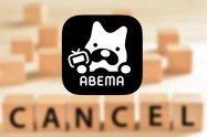 ABEMAプレミアムを解約する方法(公式サイト・iPhone/Androidアプリ・fire TV)