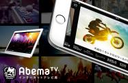 「Abema TV」の番組視聴数ランキングが公開、上位を席巻したのは?