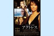 誰もが逃れられない「老い」と向き合う女優の葛藤、映画『アクトレス~女たちの舞台~』