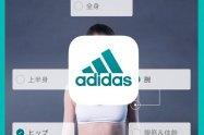 ワークアウトメニューをを自動作成してくれるお家フィットネスアプリ「adidas Training」