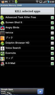 アプリ「Advanced Task Killer」簡単シンプルなタスクキラー #Android