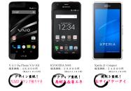 イオン、日本ブランド揃える Xperia・VAIO・Arrowsに続き「Kyocera S301」を3月27日発売