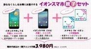 イオン、2台で月3,980円のスマホ「親子セット」を11月14日発売