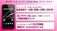 VAIO Phone、「イオンスマホ」第5弾として発売 端末+高速通信1GBで月2980円