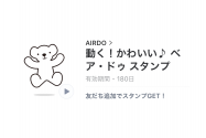 【無料LINEスタンプ】「動く!かわいい♪ ベア・ドゥ スタンプ」が登場、配布期間は1月9日まで