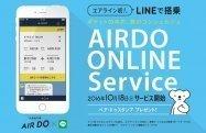 LINEトークで搭乗券を取得し手続きスキップ、エアライン初の搭乗サービス