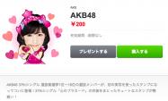 AKB48のLINEスタンプが登場、初の顔だけ実写2等身スタンプに賛否