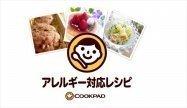 クックパッドが「アレルギー対応レシピ」アプリをリリース、アレルギー食材を除いたレシピ検索が可能に