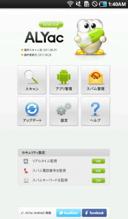 アプリ「ALYac Android」初心者でも親しみやすい無料セキュリティアプリ #Android