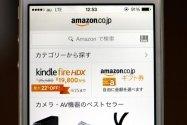 Amazonのアプリで、いつでもどこでも楽しく買い物を【Android/iPhone】