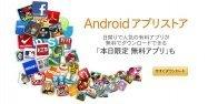「Amazon Androidアプリストア」がオープン、有料アプリを日替わりで無料提供も
