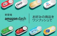 アマゾン、ボタンをポチッと押すだけでお気に入り商品を注文できてしまう小型デバイス「Amazon Dash Button」を発売