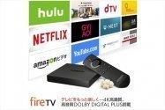 Amazon Fire TVシリーズが期間限定セール、プライム・ビデオには日本オリジナル作品を一挙に追加