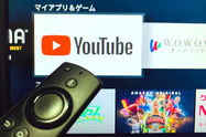 Fire TV StickでYouTubeを視聴する方法