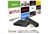 アマゾン、「Fire TV」「Fire TV Stick」を国内発売 4980円から