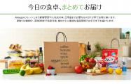生鮮品を最短4時間で届ける「Amazonフレッシュ」が日本でも利用可能に