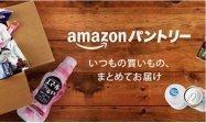 ネットスーパー感覚で消耗品まとめ買い、「Amazonパントリー」が国内でサービス開始