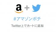 「#アマゾンポチ」が開始、ツイートで商品を即カートに追加 TwitterとAmazonが連携