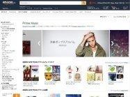 Amazon、100万曲以上聴き放題「Prime Music」を日本でスタート プライム会員なら追加料金なし