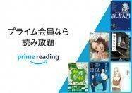 アマゾン、プライム会員向けの電子書籍読み放題サービス「Prime Reading」を日本で提供開始 数百冊が対象