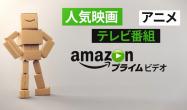 Amazon、動画見放題「プライム・ビデオ」を日本で提供開始 月々325円相当で9月から