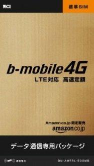 Amazonでb-mobileの「高速定額SIMパッケージ」、販売開始