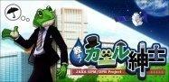 JAXA(宇宙航空研究開発機構)が作ったシュールなゲーム「救え!カエル紳士 JAXA GPM/DPR Project」 #Android #iPhone