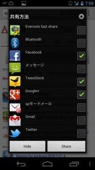 アプリ「Andmade Share」共有先のメニューリストをカスタマイズできる #Android