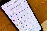 【Android】アプリのデータ使用量を確認する方法