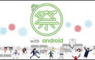 これは楽しそう、Googleが「祭 with Android」を6月16日より開催