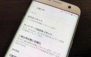 Androidスマホを初期化する方法──事前準備からバックアップ、SDカード、おサイフケータイまで
