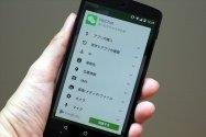 Google、Androidアプリで不要なアクセス権限を削ってからインストールできる機能を提供か
