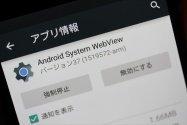 Google、Android 4.3以下には「WebView」のセキュリティパッチ提供を打ち切りか