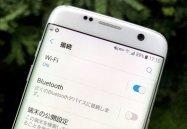 AndroidスマホをWi-Fi(無線LAN)に接続する方法
