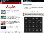 "Androidアプリ「Angel Browser」が正式版を公開、幾多のアップデートを重ねて""完全体""に"