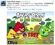 iPhone版「Angry Birds」が無料でダウンロード可能、期間限定で実施
