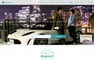 クルマを個人間で貸し借りできるアプリ「Anyca」、DeNAが公開