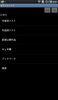 アプリ「青空プロバイダ」青空文庫のためのブックリーダー #Android