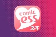 女性向け恋愛コミックがたっぷり楽しめる、完全無料のマンガアプリ「コミックエス」