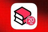 無料話もストアも充実、Yahoo!Japan IDとの連携で便利に使える「マンガebookjapan」