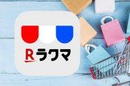 販売手数料の安さが魅力、楽天ペイとの連携も便利なフリマアプリ「ラクマ」