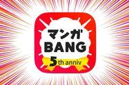無料アイテムのほか、期間限定の無料キャンペーンも充実のマンガアプリ「マンガBANG!」