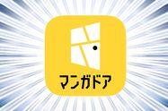 マッグガーデンファン必見、話題作中心のラインナップが特徴のマンガアプリ「マンガドア」