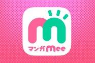 集英社の人気少女マンガアプリ、メディア化作品も多数掲載「マンガMee」